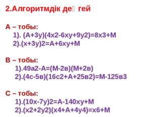 2.Алгоритмдік деңгей А – тобы: 1). (А+3у)(4х2-6ху+9у2)=8х3+М 2).(х+3у)2=А+6ху