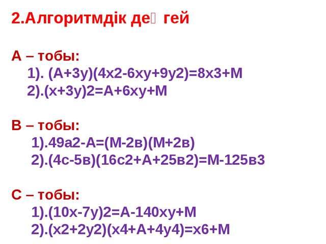 2.Алгоритмдік деңгей А – тобы: 1). (А+3у)(4х2-6ху+9у2)=8х3+М 2).(х+3у)2=А+6ху...