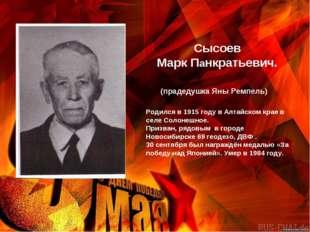 Сысоев Марк Панкратьевич. Родился в 1915 году в Алтайском крае в селе Солоне
