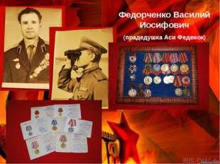 Федорченко Василий Иосифович (прадедушка Аси Феденок)