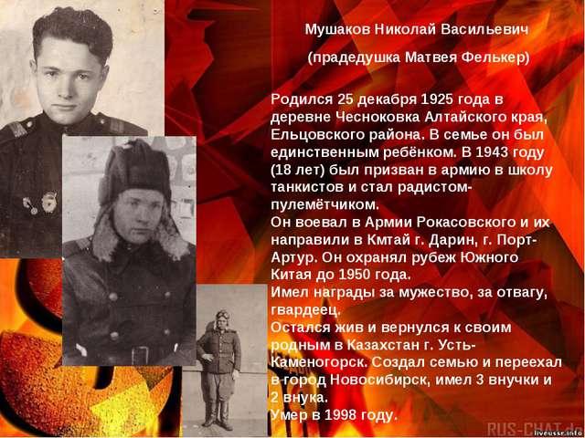 Мушаков Николай Васильевич Родился 25 декабря 1925 года в деревне Чесноковка...