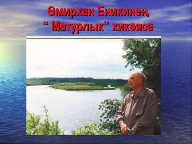 """Әмирхан Еникинең """" Матурлык"""" хикәясе"""