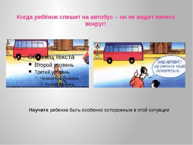 Когда ребёнок спешит на автобус – он не видит ничего вокруг! Научите ребенка...