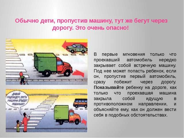 Обычно дети, пропустив машину, тут же бегут через дорогу. Это очень опасно! В...