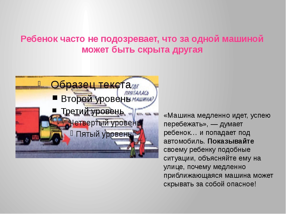 Ребенок часто не подозревает, что за одной машиной может быть скрыта другая «...