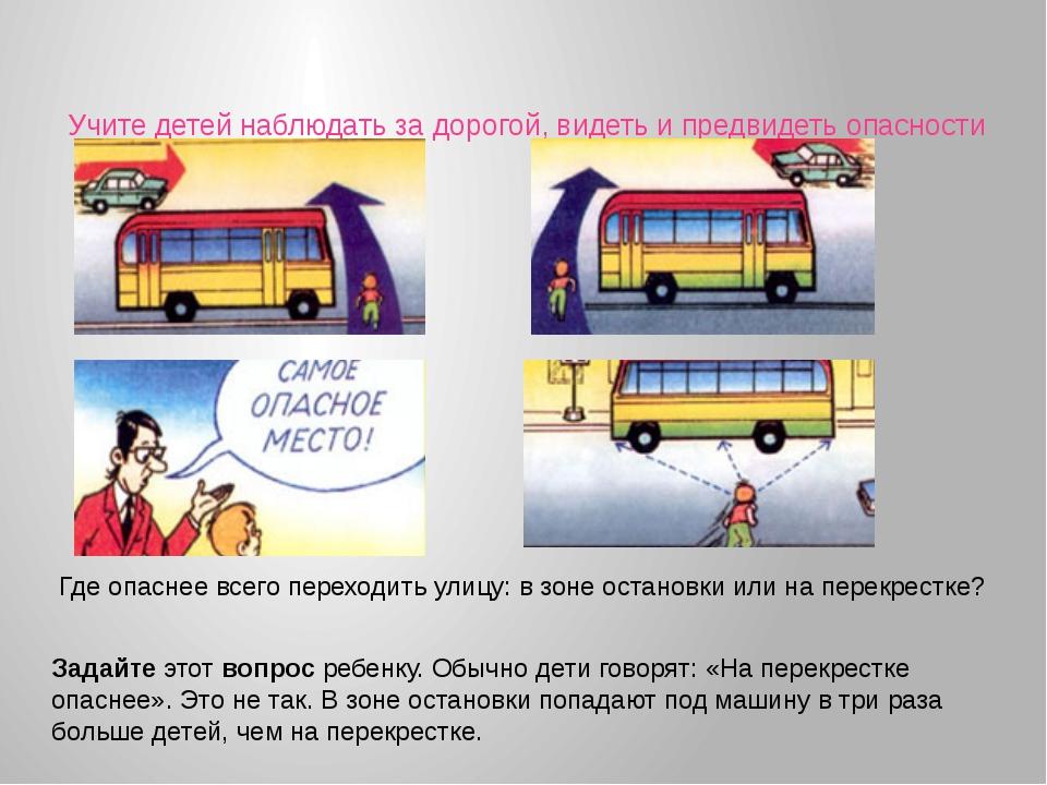 Учите детей наблюдать за дорогой, видеть и предвидеть опасности Задайте этот...