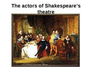 The actors of Shakespeare's theatre