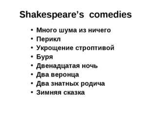 Shakespeare's comedies Много шума из ничего Перикл Укрощение строптивой Буря