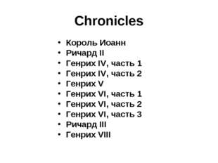 Chronicles Король Иоанн Ричард II Генрих IV, часть 1 Генрих IV, часть 2 Генри