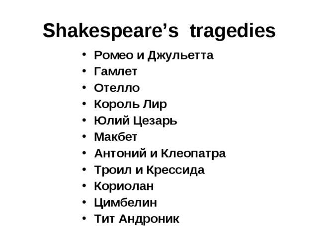 Shakespeare's tragedies Ромео и Джульетта Гамлет Отелло Король Лир Юлий Цезар...