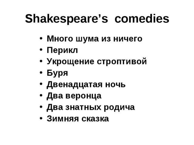 Shakespeare's comedies Много шума из ничего Перикл Укрощение строптивой Буря...
