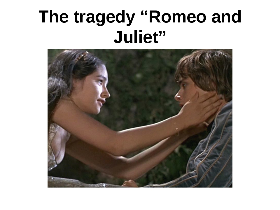 """The tragedy """"Romeo and Juliet"""""""