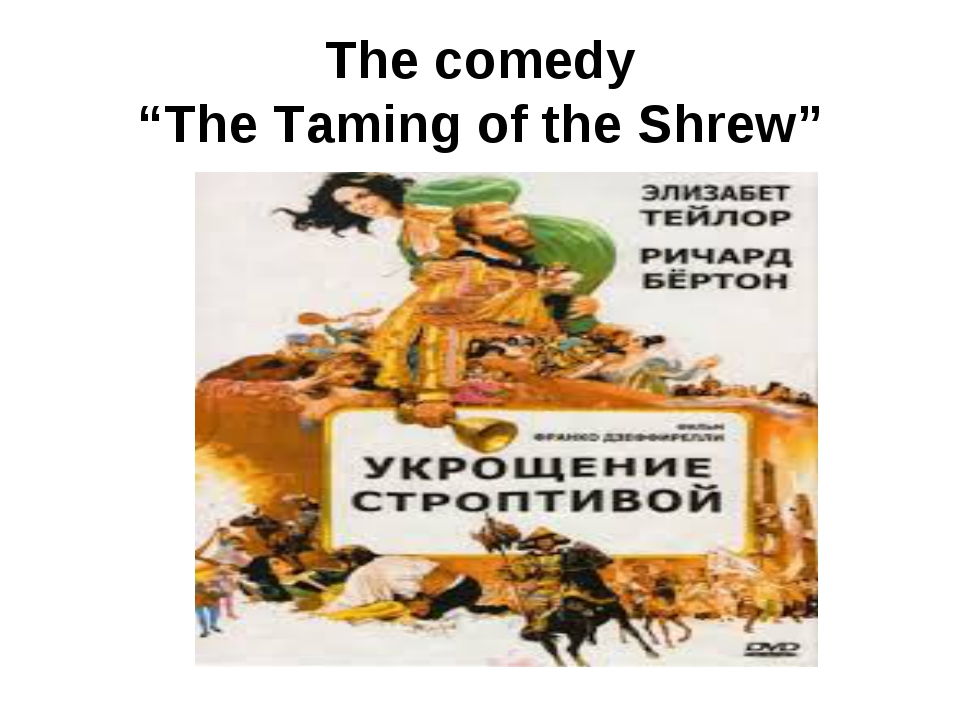 """The comedy """"The Taming of the Shrew"""""""
