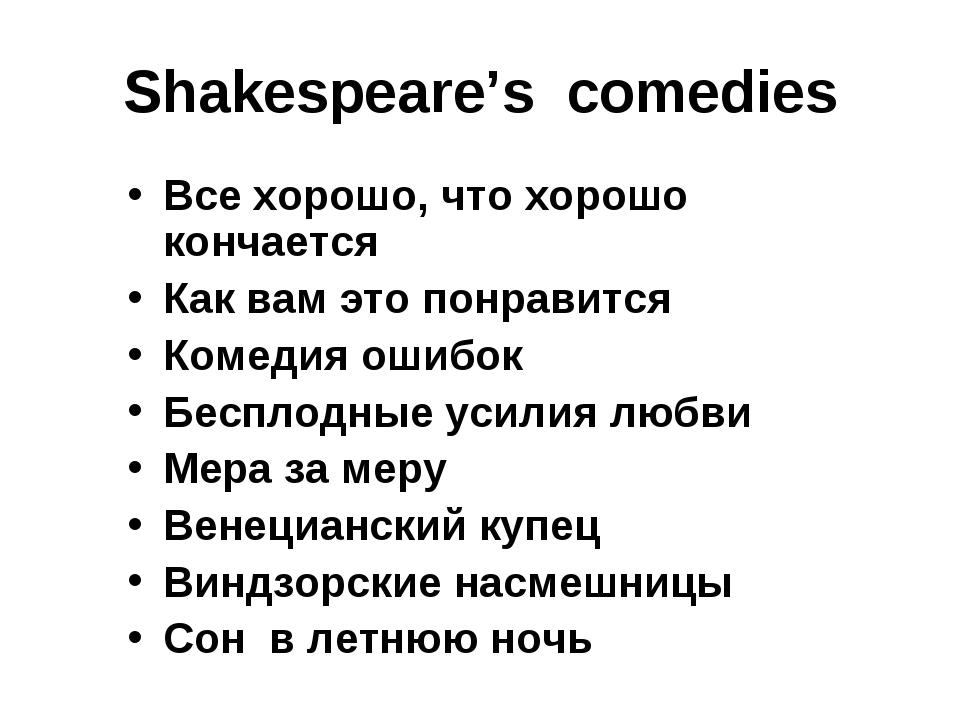 Shakespeare's comedies Все хорошо, что хорошо кончается Как вам это понравитс...