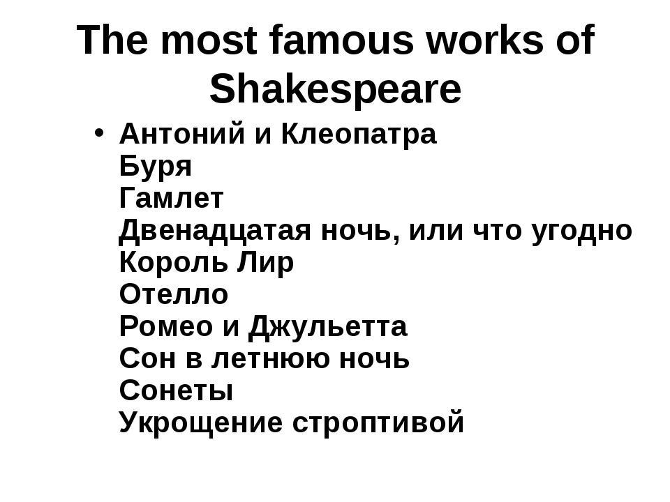 The most famous works of Shakespeare Антоний и Клеопатра Буря Гамлет Двенадца...