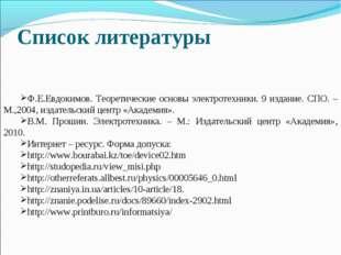 Список литературы Ф.Е.Евдокимов. Теоретические основы электротехники. 9 издан