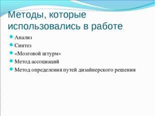 Методы, которые использовались в работе Анализ Синтез «Мозговой штурм» Метод