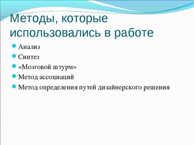 Методы, которые использовались в работе Анализ Синтез «Мозговой штурм» Метод...