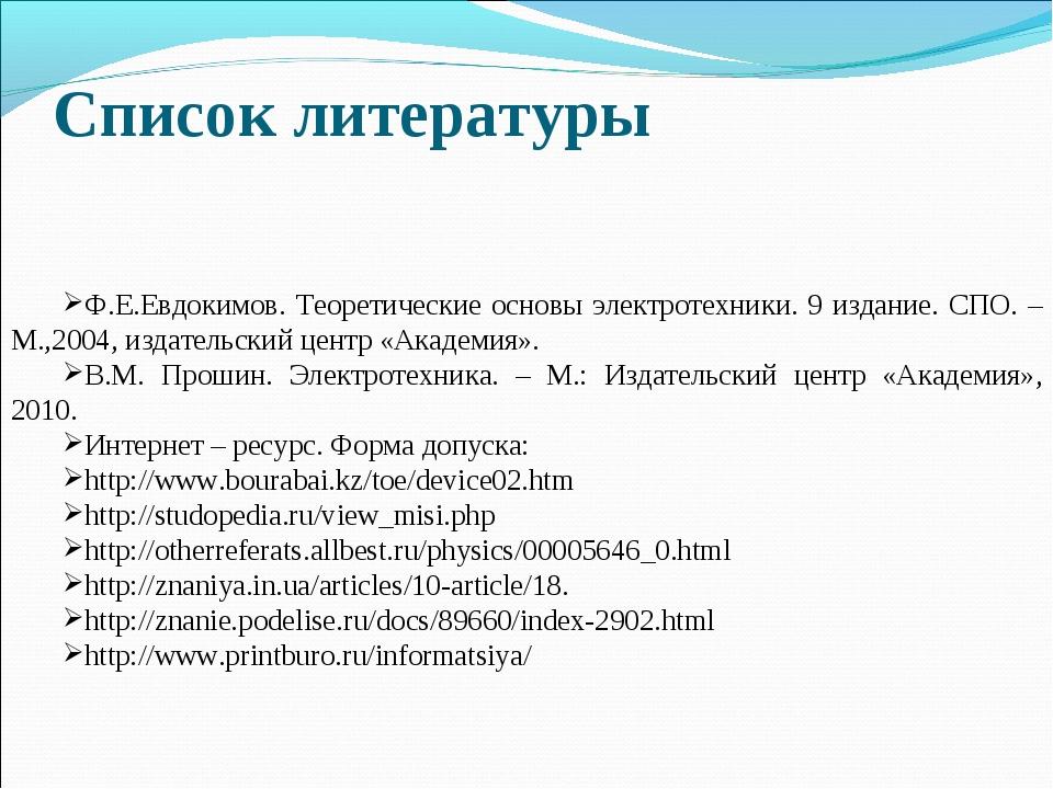 Список литературы Ф.Е.Евдокимов. Теоретические основы электротехники. 9 издан...