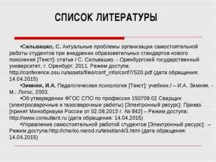 СПИСОК ЛИТЕРАТУРЫ Сильвашко, С. Актуальные проблемы организации самостоятельн