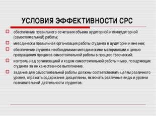 УСЛОВИЯ ЭФФЕКТИВНОСТИ СРС обеспечение правильного сочетания объема аудиторной