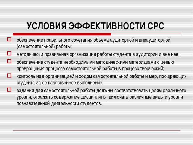 УСЛОВИЯ ЭФФЕКТИВНОСТИ СРС обеспечение правильного сочетания объема аудиторной...