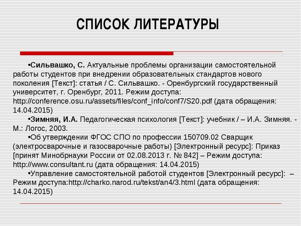 СПИСОК ЛИТЕРАТУРЫ Сильвашко, С. Актуальные проблемы организации самостоятельн...