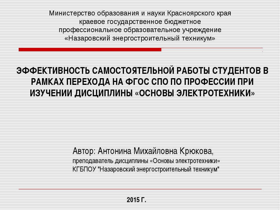 Министерство образования и науки Красноярского края краевое государственное б...