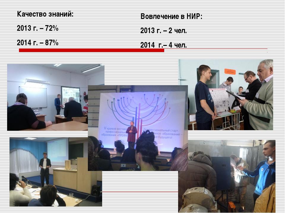 Качество знаний: 2013 г. – 72% 2014 г. – 87% Вовлечение в НИР: 2013 г. – 2 че...