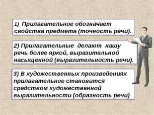 1) Прилагательное обозначает свойства предмета (точность речи). 3) В художест