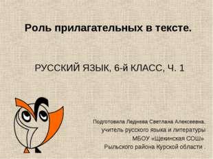 Роль прилагательных в тексте. РУССКИЙ ЯЗЫК, 6-й КЛАСС, Ч. 1 Подготовила Ледне