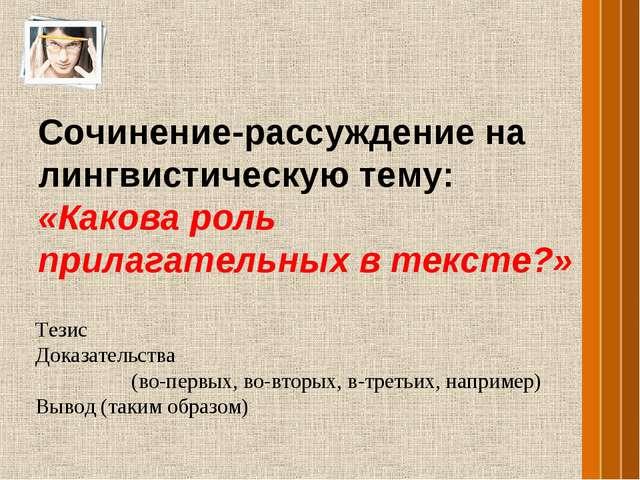 Сочинение-рассуждение на лингвистическую тему: «Какова роль прилагательных в...