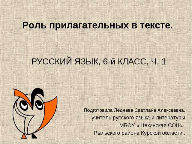 Роль прилагательных в тексте. РУССКИЙ ЯЗЫК, 6-й КЛАСС, Ч. 1 Подготовила Ледне...