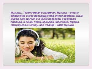 Музыка... Такая земная и неземная. Музыка – словно отражение иного пространст