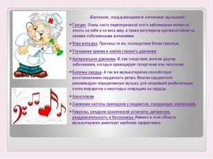 Болезни, поддающиеся лечению музыкой: Гастрит. Очень часто первопричиной это