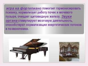 игра на фортепиано помогает гармонизировать психику, нормализует работу поче