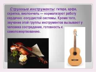 Струнные инструменты: гитара, арфа, скрипка, виолончель — нормализуют работу
