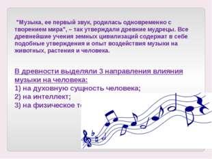 """""""Музыка, ее первый звук, родилась одновременно с творением мира"""", – так утве"""