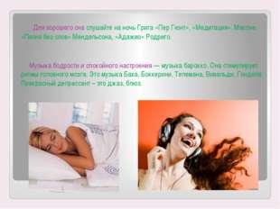 Для хорошего сна слушайте на ночь Грига «Пер Гюнт», «Медитация». Массне, «Пе