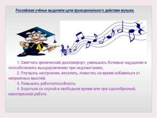 Российские учёные выделили цели функционального действия музыки. 1. Смягчать