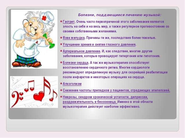 Болезни, поддающиеся лечению музыкой: Гастрит. Очень часто первопричиной это...