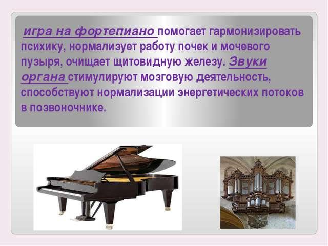 игра на фортепиано помогает гармонизировать психику, нормализует работу поче...
