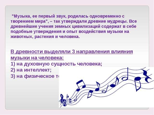 """""""Музыка, ее первый звук, родилась одновременно с творением мира"""", – так утве..."""