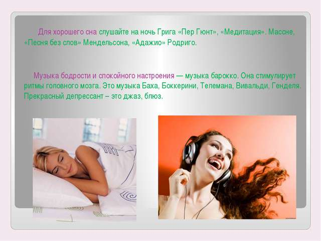 Для хорошего сна слушайте на ночь Грига «Пер Гюнт», «Медитация». Массне, «Пе...