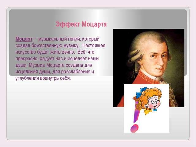 Эффект Моцарта Моцарт – музыкальный гений, который создал божественную музыку...