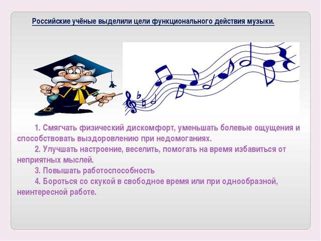 Российские учёные выделили цели функционального действия музыки. 1. Смягчать...