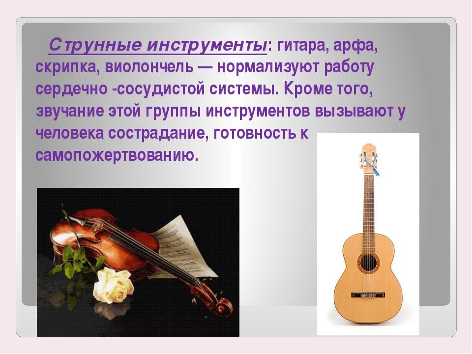 Струнные инструменты: гитара, арфа, скрипка, виолончель — нормализуют работу...