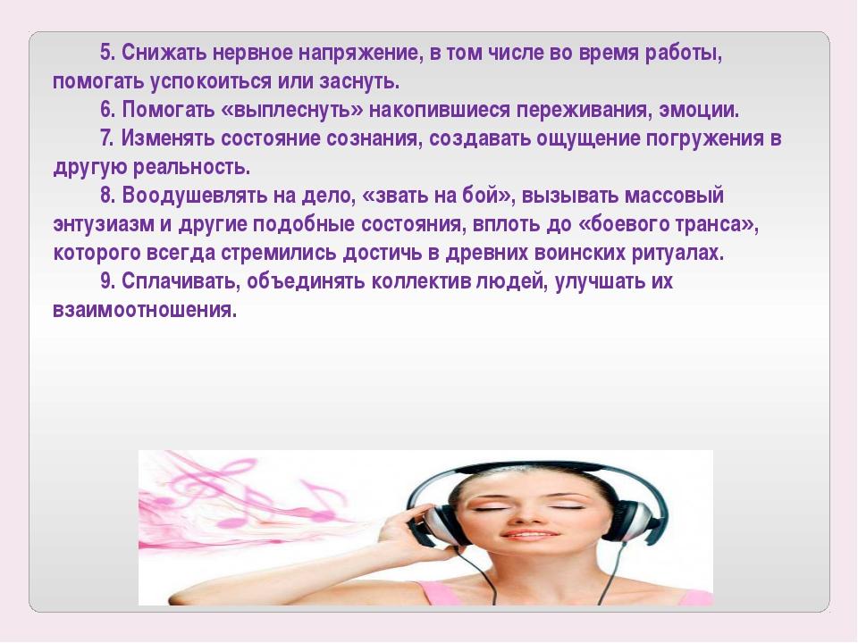 5. Снижать нервное напряжение, в том числе во время работы, помогать успокоит...