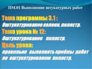 ПМ.01 Выполнение штукатурных работ