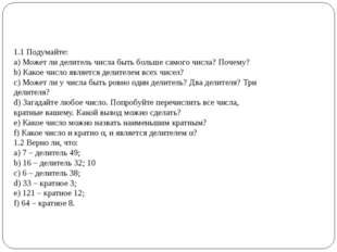 1.1 Подумайте: a) Может ли делитель числа быть больше самого числа? Почему? b